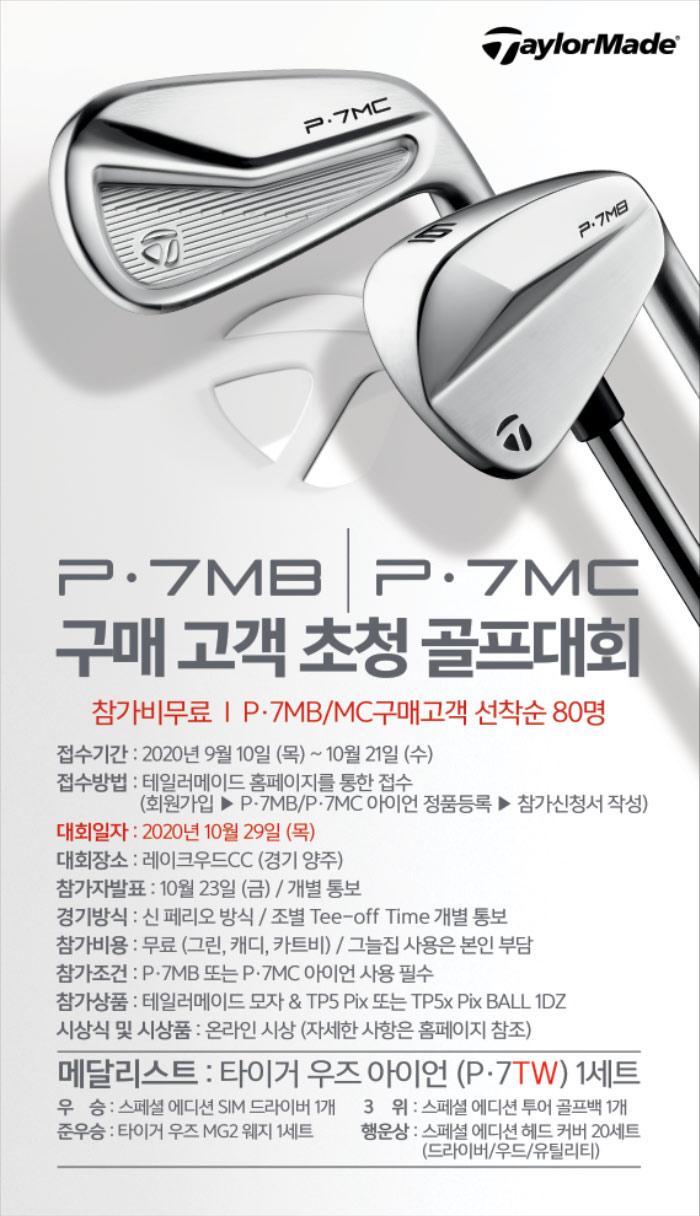 P7MB P7MC irons